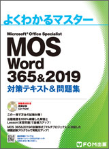 Microsoft Office Specialist Word 365&2019 対策テキスト&問題集