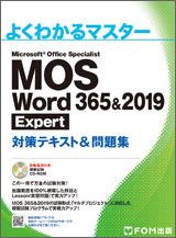 Microsoft Office Specialist Word 365&2019 Expert 対策テキスト&問題集